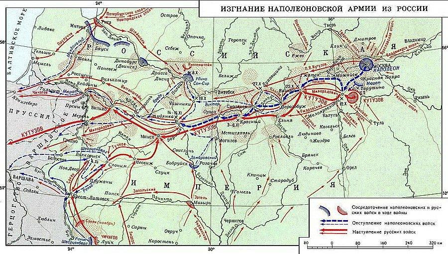 Отечественная война года между Россией и Францией Отступление войск Наполеона