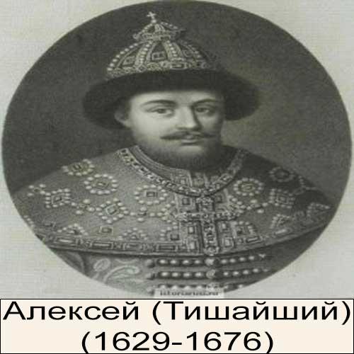 Алексей Романов (Тишайший)