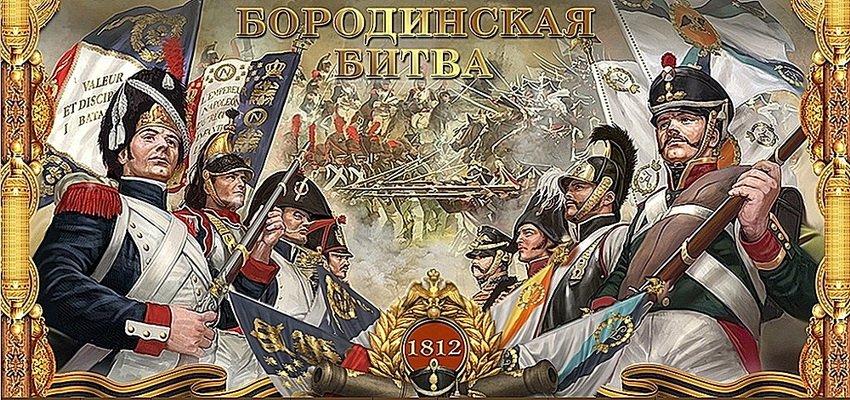 1812 бородинское сражение фото