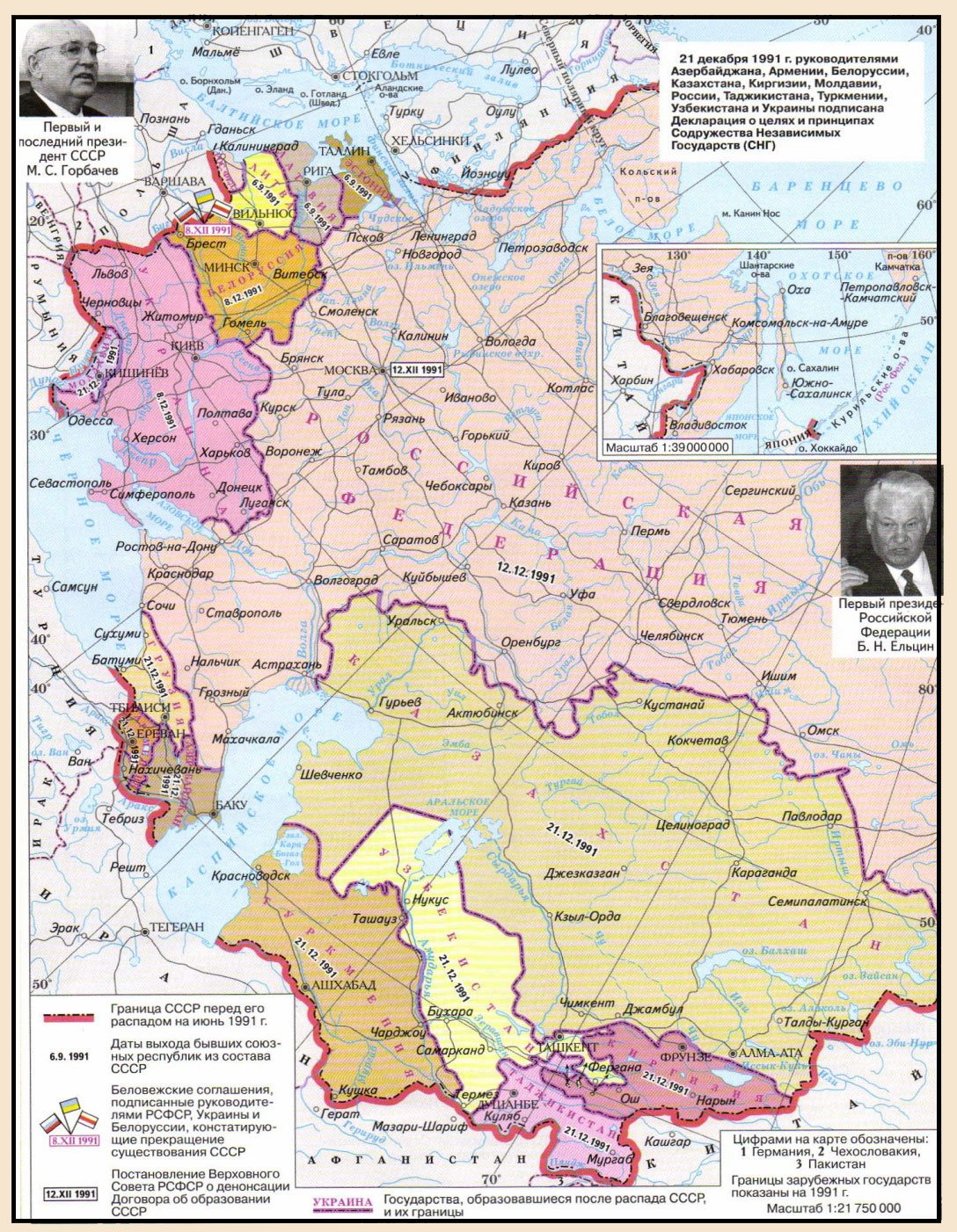 Карта СССР на 1991 год