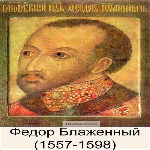 Федор Иванович