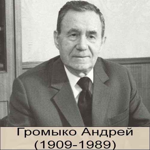 Громыко Андрей Андреевич