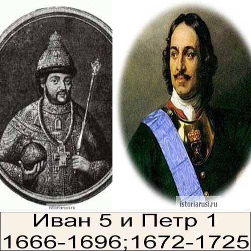 Иван 5 и Петр 1