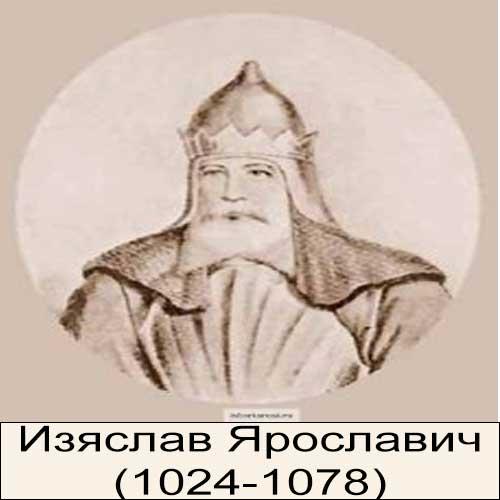 Изяслав Ярослвич