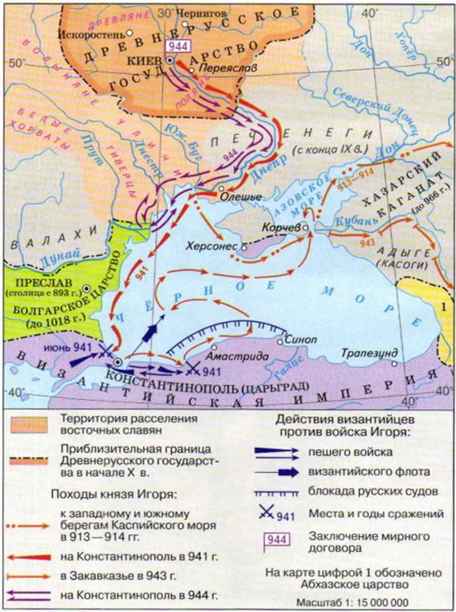 Первый Мирный Договор Руси С Византией