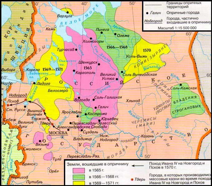 Опричнина Ивана грозного - карта