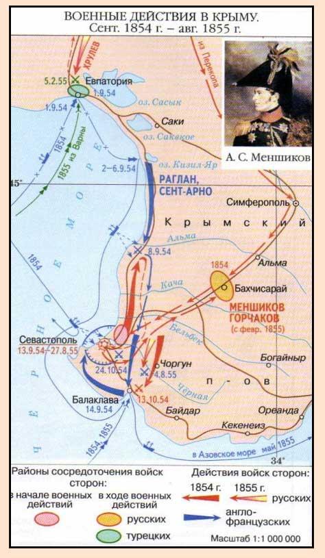 Карта крымской войны