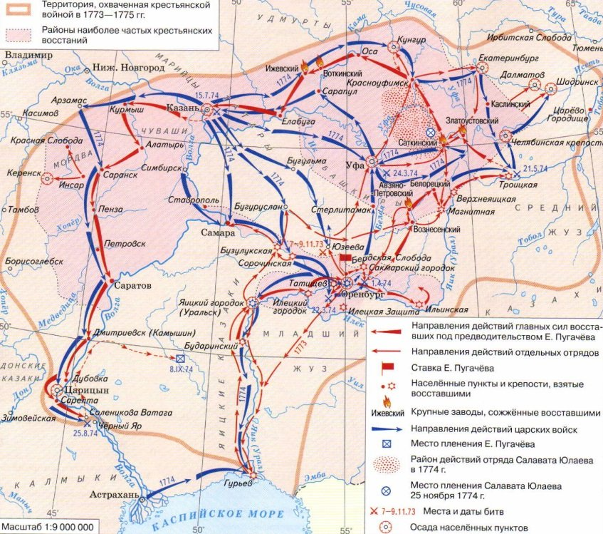 Периода крестьянской войны под руководством е. пугачева