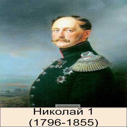 Николай 1
