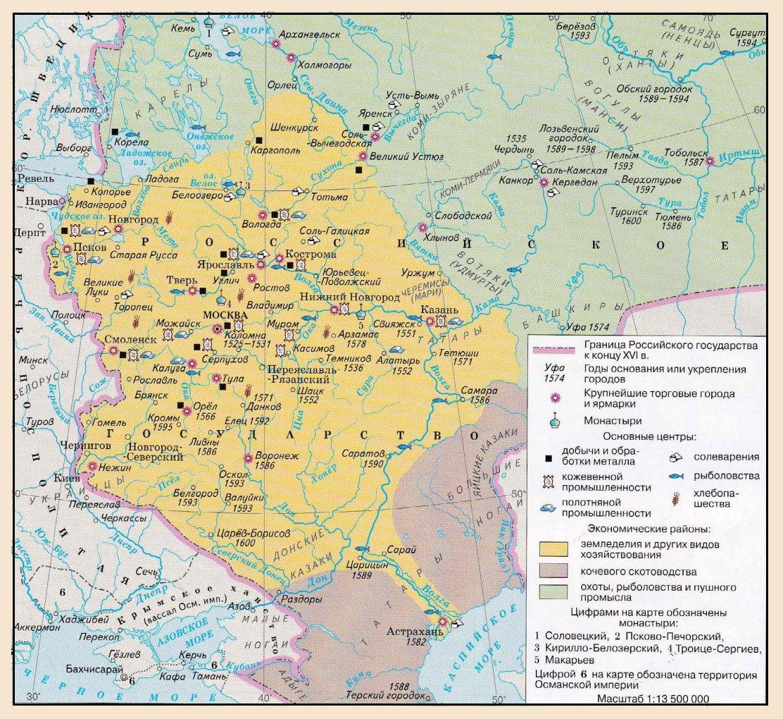 Россия к концу правления Ивана 4