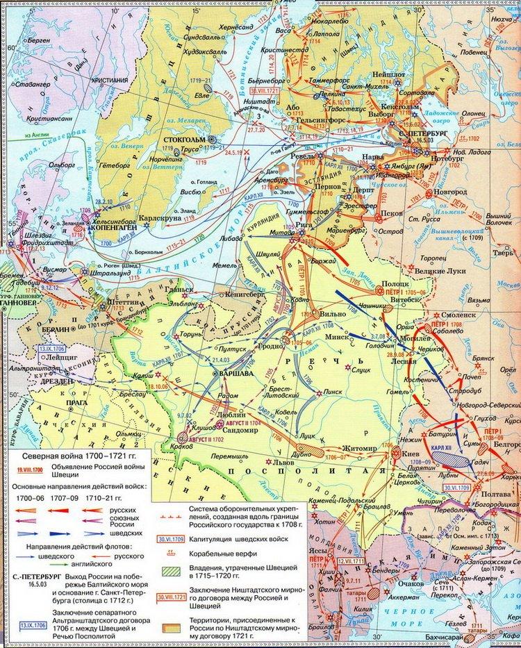 Северная война 1700-1721гг - карта