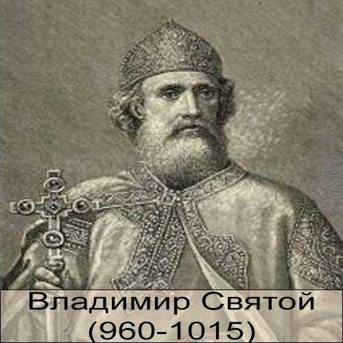 Владимир Святославич (Красное Солнышко)
