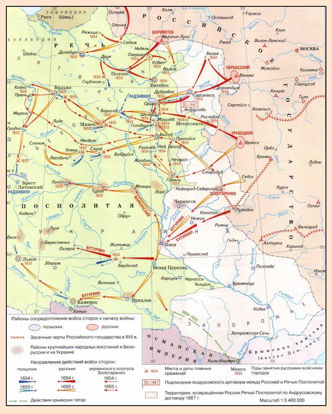 Карта русско-польской войны 1654-1667
