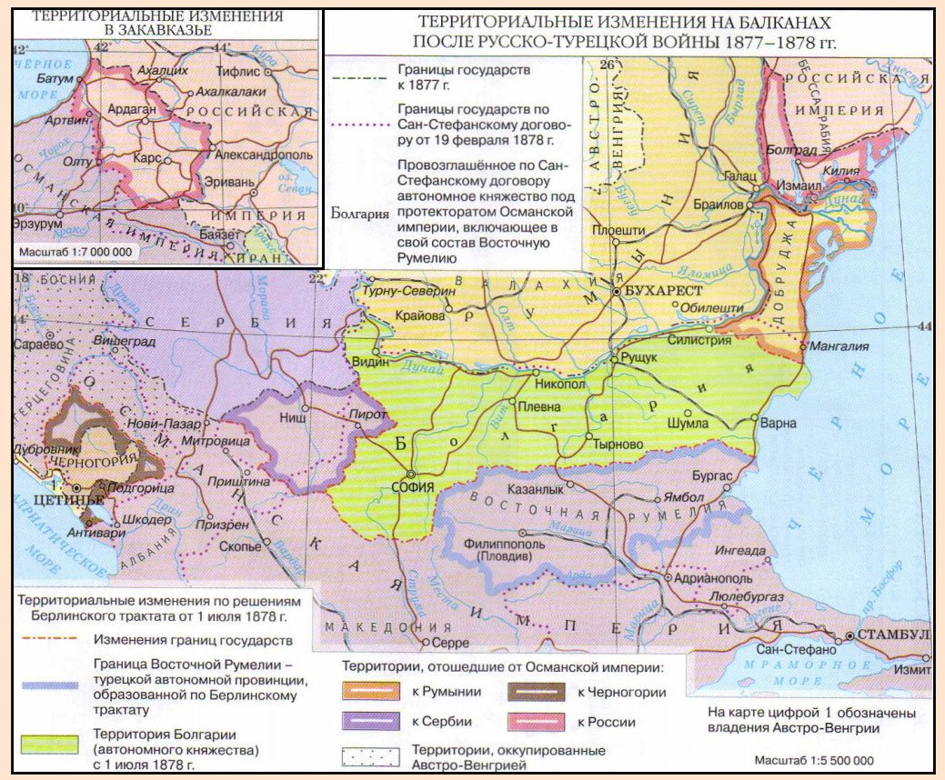 Измененияна Балканах после русско-турецкой войны 1877-1878