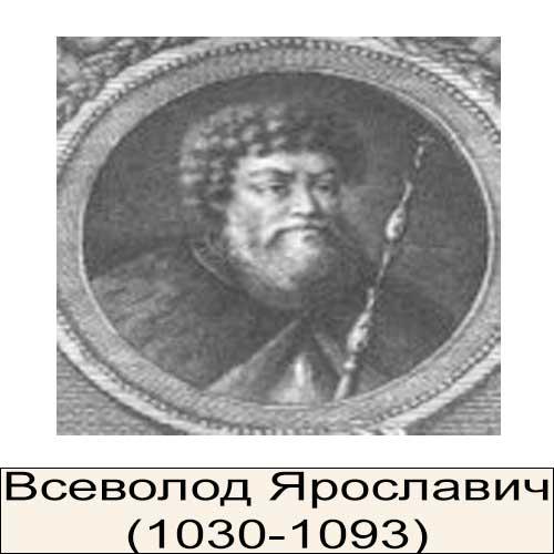 Всеволдо Ярославич